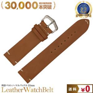 腕時計替えベルトserious  ライトブラウン 22mm ...