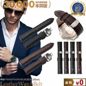 腕時計 ベルト 革 Dバックル emptDバックル付でこの価...