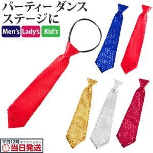 スパンコール ネクタイ 送料無料 ステージ衣装 ...の商品画像