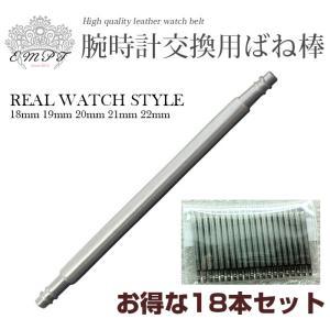 腕時計 バネ棒 ばね棒 腕時計ベルト用 18mm 19mm 20mm 21mm 22mm 充分な本数のお徳セットです(18本セット)  腕時計ベルト 交換 修理 調整 メンテ|angie|02