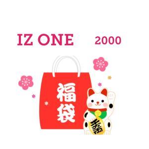 IZ*ONE アイズワン メンバー 選べる 福袋 韓流 グッズセット 2000  ak039-1