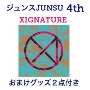 ★送料無料・おまけ付き★ JYJ ジュンス JUNSU 正規 4集 XIGNATURE CD(韓国盤) fa018-1 angieseoul