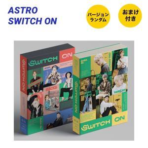 新品 国内発送 CD おまけグッズ2点付 ASTRO アストロ SWITCH ON 韓国盤 チャート反映 fa282 angieseoul