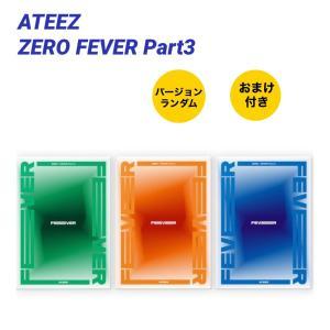 新品 国内発送 おまけグッズ2点付 ATEEZ エイティーズ ZERO:FEVER Part3 CD  韓国盤 ランダム1枚 チャート反映 fa285 angieseoul