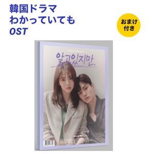 新品 国内発送 ソンガン グッズ2点おまけ付き 韓国ドラマ わかっていても OST CD チャート反映 韓国盤 fa288 angieseoul