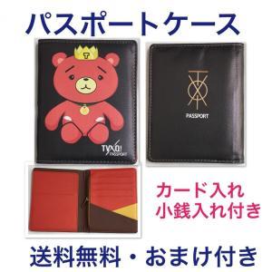 ★送料無料★ TVXQ  ユノ チャンミン 東方神起  合皮製 パスポートケース カードケース 小銭入れ  韓流 グッズ fg001-1