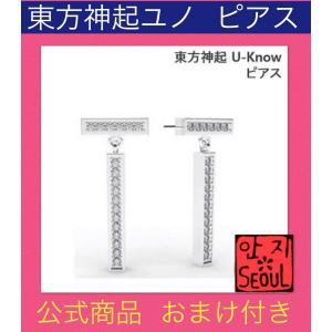 ■東方神起U-Knowピアス・韓流グッズ ■サイズ:27×11.4mm ■素材:White Gold...