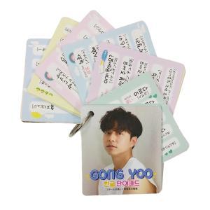 ★送料無料★ コンユ  韓国語単語カード ハングル単語カード 韓流 グッズ tu020-1
