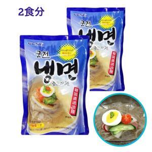 宮殿 水 冷麺セット 2食分 スープ付き 430g×2  韓国 食品 xa001-2|angieseoul