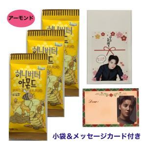 ジュンス ハニーバターアーモンド 35g×3 ソンムル用 小袋&メッセージカード付き 韓国食品 韓流 グッズ  xa022-10|angieseoul