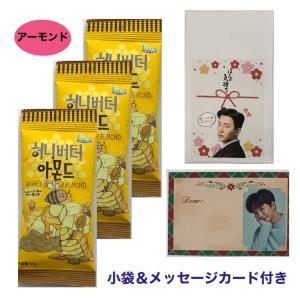 2PM ジュノ ハニーバターアーモンド 35g×3 ソンムル用 小袋&メッセージカード付き 韓国食品 韓流 グッズ  xa022-11|angieseoul