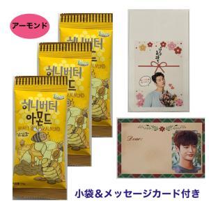 ソイングク ハニーバターアーモンド 35g×3 ソンムル用 小袋&メッセージカード付き 韓国食品 韓流 グッズ  xa022-12|angieseoul