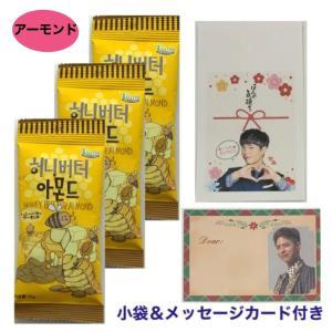 パクボゴム ハニーバターアーモンド 35g×3 ソンムル用 小袋&メッセージカード付き 韓国食品 韓流 グッズ  xa022-2|angieseoul