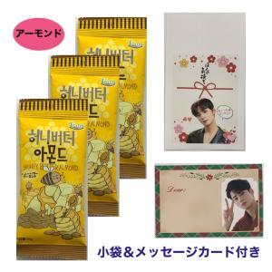 チャウヌ ハニーバターアーモンド 35g×3 ソンムル用 小袋&メッセージカード付き 韓国食品 韓流 グッズ  xa022-8|angieseoul