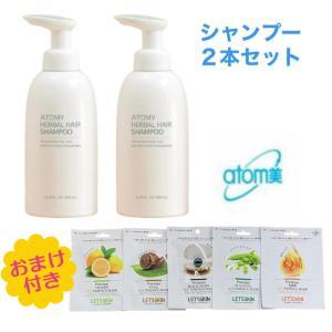 ATOMY アトミ 化粧品 植物性 シャンプー 2本セット(zt016-2)|angieseoul