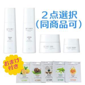 国内発送 2点セット アトミザフェイム ATOMY 化粧品 化粧水 乳液 アイクリーム クリームの中から選択 同商品可 韓国コスメ zt099-1|angieseoul