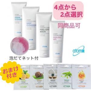 アトミ 化粧品 洗顔フォーム メイク落とし ピールオフパック ピーリングジェル の中から2点選択 atomi zt099-4|angieseoul