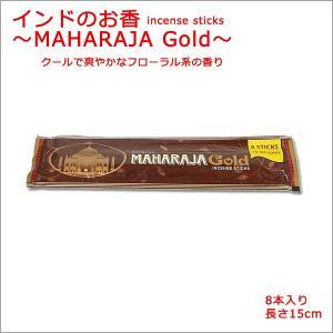 お香 マハラジャゴールド香 スティック DARSHAN MAHARAJA Gold スティックタイプ 8本入り アジアン雑貨 バリ アロマテラピー アジアン |angkasa