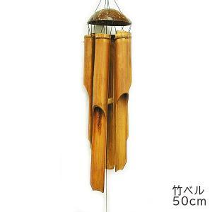 バンブーとココナッツの風鈴 ウィンドチャイム 50cm アジアン雑貨 バリ雑貨 タイ エスニック アジアンインテリア|angkasa