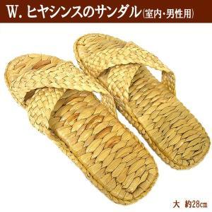 ウオーターヒヤシンスのサンダル 実寸サイズ 約28cm 男女兼用 屋内用 アジアン雑貨 タイ雑貨 |angkasa
