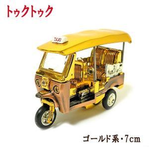 トゥクトゥク 置物 ゴールド系 7cm アジアン雑貨 タイ雑貨 エスニック おしゃれな置物|angkasa