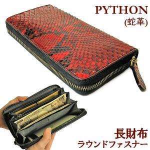 アジアン雑貨 ヘビ革の財布 長財布 レッド パイソン ラウンドジッパー 蛇 革 革製品 革製品 タイ雑貨|angkasa