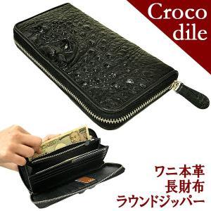 クロコダイルの長財布 ワニ革財布 黒 ラウンドジッパー ブラック  ラウンドファスナー ハンドメイド 多機能 ワニ革の財布|angkasa