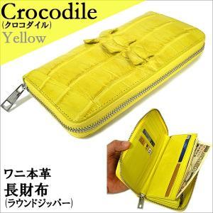 クロコダイルの長財布 ワニ革財布 黒 ラウンドジッパー 黄色  ラウンドファスナー 多機能 おしゃれな 長財布 黄色の財布|angkasa