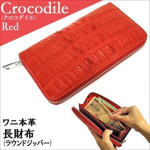 クロコダイルの長財布 ワニ革財布 黒 ラウンドジッパー レッド  ラウンドファスナー 多機能 おしゃれな 長財布 黄色の財布|angkasa