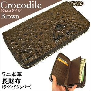クロコダイルの長財布 ワニ革財布 黒 ラウンドジッパー ブラウン  ラウンドファスナー 多機能 おしゃれな 長財布 黄色の財布|angkasa