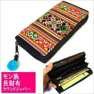 モン族の長財布 ラウンドジッパー エスニック おしゃれな財布 変わった財布 多機能 財布 アジアン 雑貨 バリ 雑貨 タイ 雑貨|angkasa