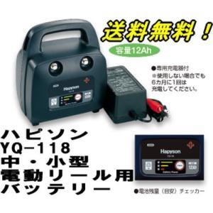 【送料無料】ハピソン 中・小型電動リール用12Ahバッテリーパック YQ-118 angle-webshop