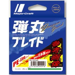 【メール便送料無料】メジャークラフト 弾丸ブレイド X4 1号(18Lb)-150m グリーン 【代引は送料別途】