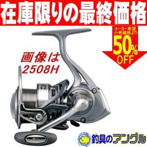 【送料無料】ダイワ カルディア 2508H|angle-webshop