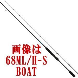 (送料無料5) ダイワ エメラルダス エア AIR AGS 68ML/H-S BOAT ボート(アウトガイドモデル)|angle-webshop