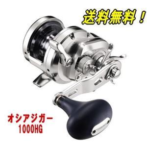 (送料無料4) シマノ オシアジガー 1000HG(右)|angle-webshop