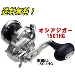 (送料無料4) シマノ オシアジガー 1500PG(右)|angle-webshop