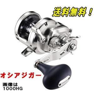 (送料無料4) シマノ オシアジガー 1001HG(左)|angle-webshop