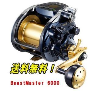 【送料無料】シマノ ビーストマスター 6000...
