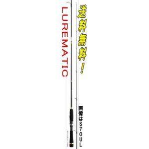 【送料無料】シマノ ルアーマチック S60UL|angle-webshop