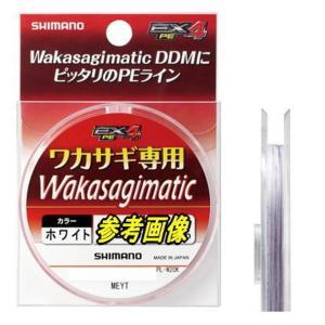 【メール便送料無料】シマノ ワカサギマチック EX4 PE 0.2号(平均強力1.5kg)-30m ホワイト【代引は送料別途】 angle-webshop