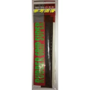 (メール便送料無料) 共和 ラバーグリップスーパー 25mm(内径)X500mm(長さ) angle-webshop