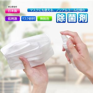 マスク 除菌 スプレー ノンアルコール PHMB 第3の除菌剤 日本製 ウイルス対策 感染予防 手 ...
