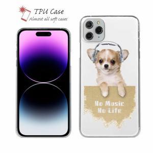 スマホケース ソフトケース TPU チワワだってNo Music No Life 動物 犬 イヌ i...