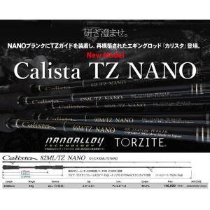 ヤマガブランクス エギングロッド Calista(カリスタ) 82ML TZ NANO|anglers-sarai