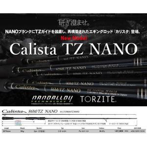 ヤマガブランクス エギングロッド Calista(カリスタ) 86M TZ NANO|anglers-sarai