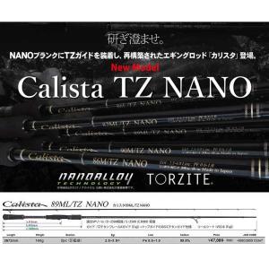 ヤマガブランクス エギングロッド Calista(カリスタ) 89ML TZ NANO|anglers-sarai