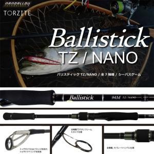 ヤマガブランクス シーバス・ヒラメ Ballistick (バリスティック)94M TZ NANO|anglers-sarai