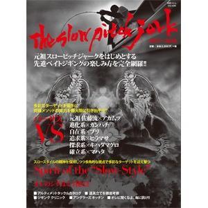 ザ・スローピッチジャーク2017-2018 (別冊つり人Vol.456)