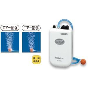ハピソン(Hapyson) YH-708B 乾電池式 エアーポンプ